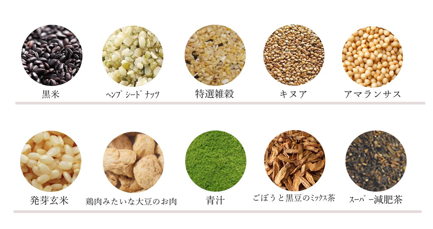 健康雑穀セット