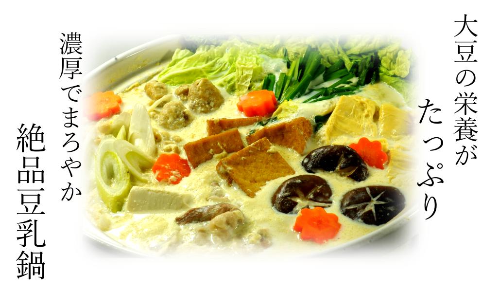 絶品豆乳鍋